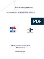 Σχέδιο Δράσης Για Επιδημία Από Το Νέο Κορωνοιό - Εοδυ - 27-2-2020_covid-19(1)