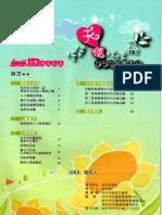 臺中市早療季刊(第25刊)99年03月31日