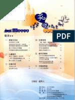 臺中市早療季刊(第26刊)99年06月30日