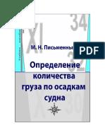 osadka.pdf