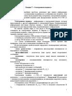 Lektsia_7_Онсовы защиты информации