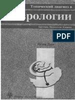 topicheskij_diagnoz_v_nevrologii