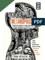 Fryensis_G._Respectusputes._Metamorfozyi_Puteshestvie.a6.pdf