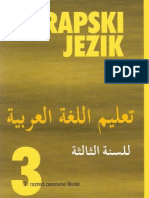 Arapski Jezik Za 3 Razred