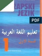 Arapski Jezik Za 1 Razred