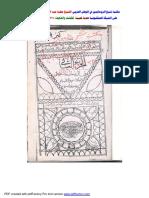 اقوى مخطوط روحاني لابن سينا.pdf