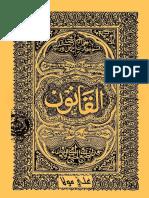 القانون - ابن سينا 4 - 5.pdf