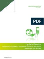 Fg Update-service Ru 1232-3695.1
