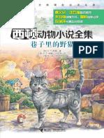 巷子里的野猫西顿动物小说全集.pdf