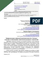 Вестник Евразийской науки
