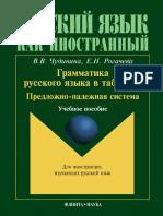Chudinina_V._Grammatika_russkogo_yazyka_v_tablitsakh