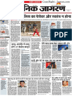 Dainik Jagran_27-Feb-2020_National-Edition_www.iascgl.com.pdf