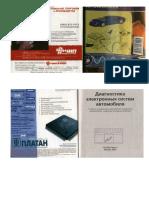 Яковлев В.Ф. Диагностика электронных систем автомобиля