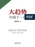 ePUBw.COM+-+大趋势:中国下一步