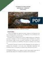 Τα Σπήλαια Του Όρους Αιγάλεω (Κορυδαλλός - Ποικίλο)
