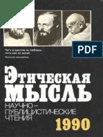 Гусейнов А.А. (ред.). - Этическая мысль. - 1990.pdf