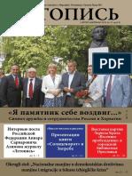 ljetopis37.pdf