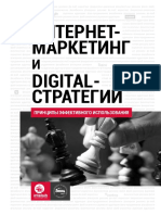 internet-marketing-and-digital-strategy.pdf