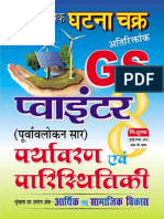 Ghatna Chakra Environment GS Pointer 8
