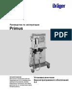 31. Керівництво з експлуатації Primus rus 2010.pdf