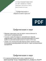 Презентация Цифровизация