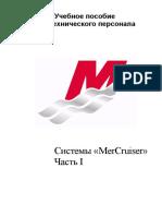 TG MerCruiser Systems (RUS)