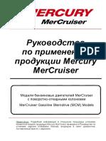 MCM Gas Product Application Manual 806697060 (RUS).pdf