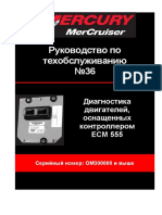 ECM 555 Diagnostics, SM36 (90-864573001-RUS).pdf