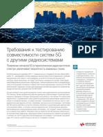 Требования к тестированию совместимости систем 5G с другими радиосистемами