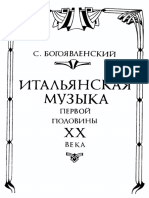 bogoyavlenskiy_s_ital_yanskaya_muzyka_pervoy_poloviny_xx_vek.pdf
