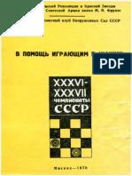 Abaciev_Gambit_Kukueva.pdf