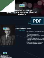 preza_makra_keyns 1