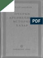 Артамонов М.И. Очерки древнейшей истории хазар. - 1936