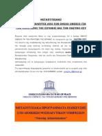 metapryxiako programma UNESCO