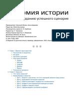 Джон Труби — Анатомия истории или 22 шага к созданию успешного сценария.pdf