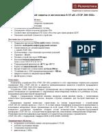 Информационный лист ТОР 200-16К