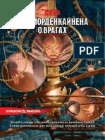 [5] Том врагов Морденкайнена.pdf