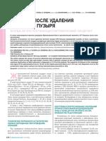 articol-sdr-pce-ru