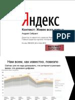 «Контекстная реклама - живее всех живых» Андрей Себрант (Яндекс)