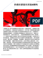"""""""后网络""""下的俱乐部音乐实验&解构俱乐部音乐 - 知乎.pdf"""