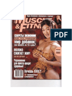 Muscle and Fitness №1 2003