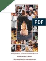 Сборник бесед Шрилы Б. Р. Шридхара Дева-Госвами Махараджа