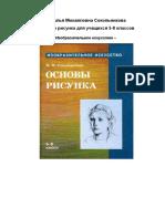Sokolnikova_Osnovyi_risunka_dlya_uchaschihsya_5-8_klassov_RuLit_Net