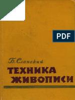 Техника и технология живописи. Автор Б. Сланский