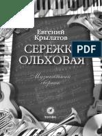 Крылатов Евгений Серёжка ольховая