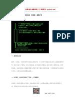 【交易实务】再历害的技术指标 都没有k线图厉害.pdf