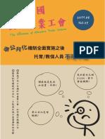 AETU 25期會刊(108.8)