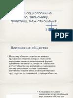 влияние социологии 3.pptx