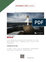 投资与做人的格局.pdf