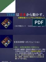 TEEBは日本から動かす